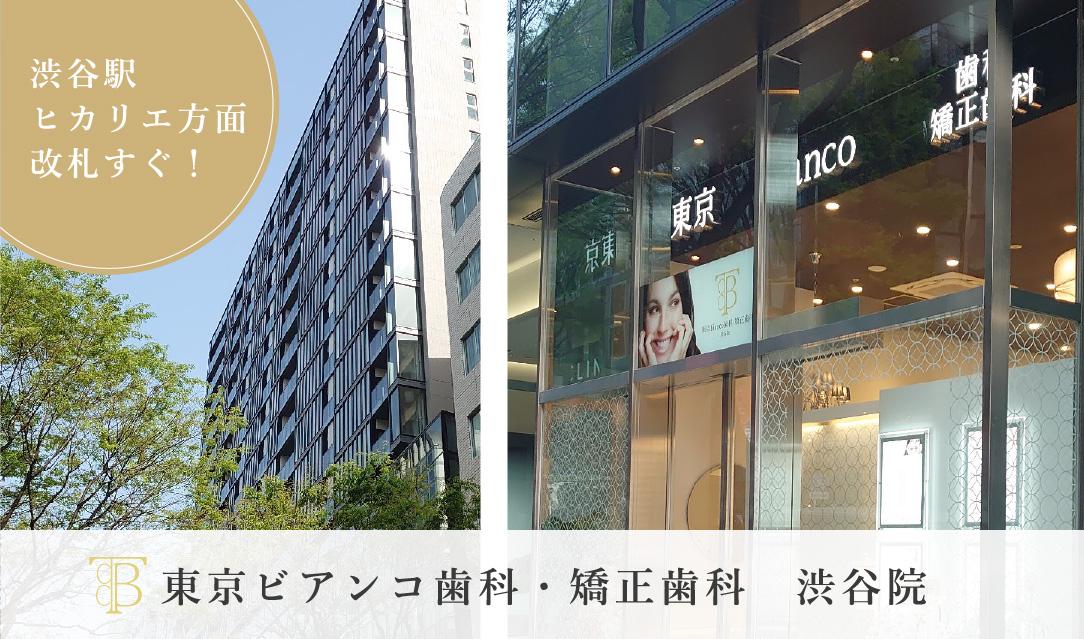ビアンコH2B渋谷院 外観