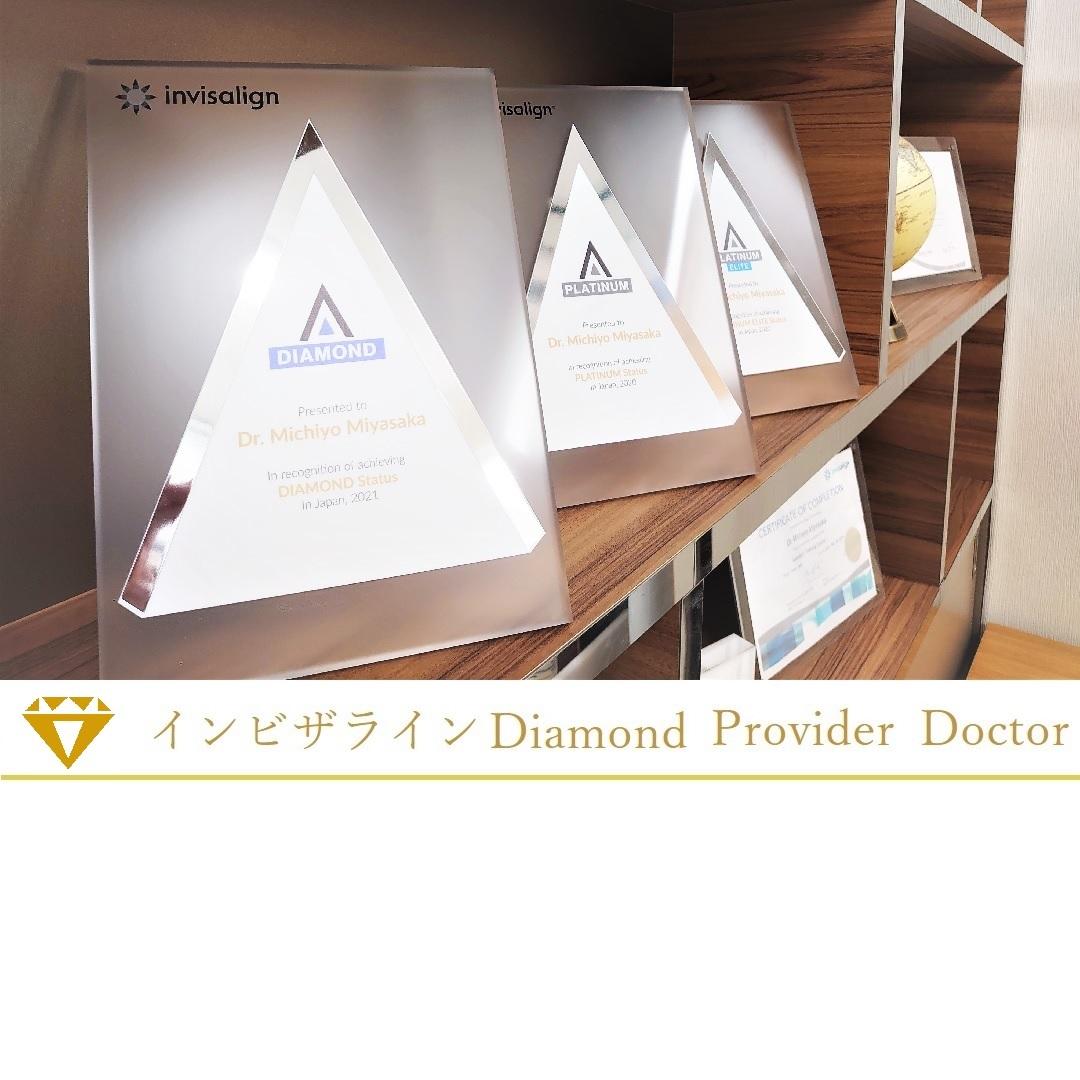 インビザラインダイヤモンドプロバイダードクター