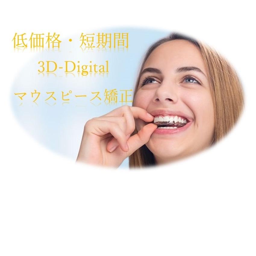 低価格・短期間3D-デジタルマウスピース矯正